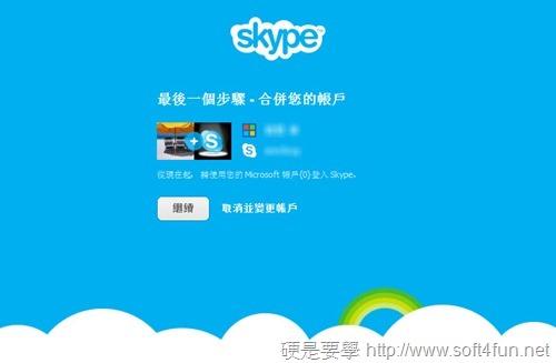 msn to skyp-03
