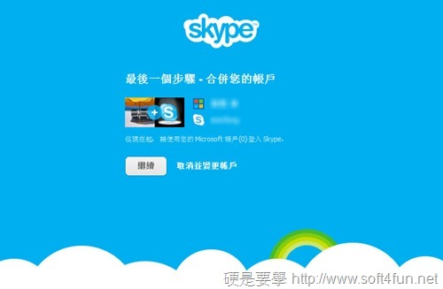 如何合併/轉移 MSN 聯絡人到 Skype msn-to-skyp-03
