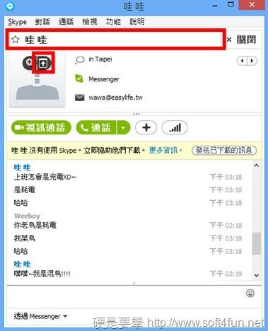 如何合併/轉移 MSN 聯絡人到 Skype msn-to-skyp-06