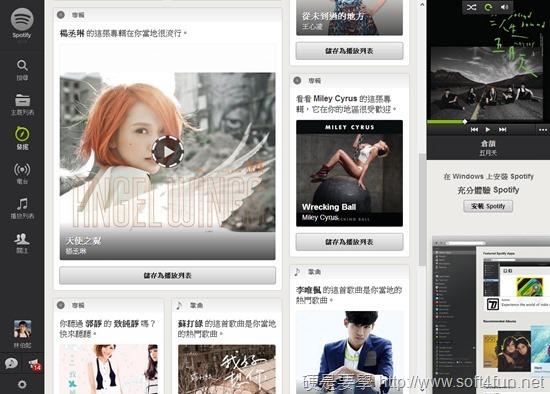 線上音樂平台 Spotify 正式進軍台灣,2,000萬首歌免費聽! 3046330847ce