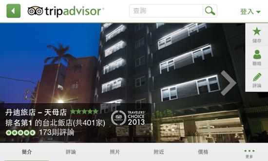 免費下載全球最大旅遊網 TripAdvisor 300個城市離線地圖 tripadvisor-banner