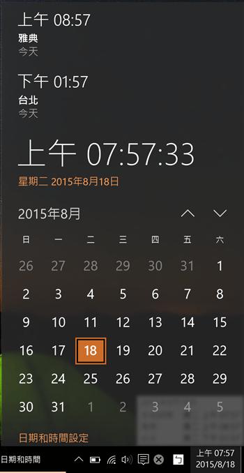 如何讓 Windows 10 時鐘同時顯示不同時區時間 -3