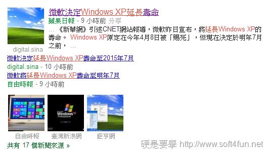 別被誤導了! Windows XP 延長支援的不是系統 title