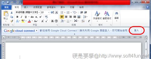 讓 MS Office 享受 Google 雲端文件的便利 Google Cloud Connect google-cloud-connect-01