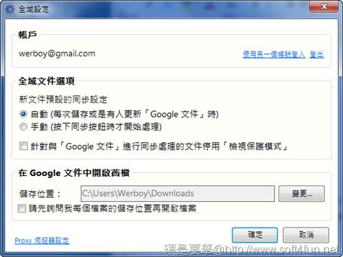 讓 MS Office 享受 Google 雲端文件的便利 Google Cloud Connect google-cloud-connect-04