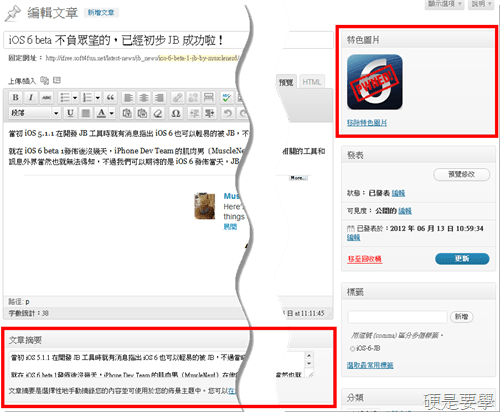 讓社群網站正確擷取 WordPress 的特色圖片及摘要:WP Open Graph Meta(WordPress外掛) settings_thumb