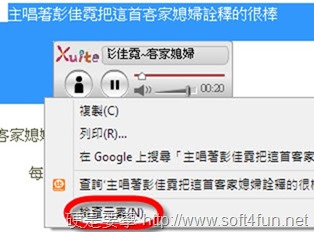 免軟體下載 Xuite 影音、轉檔教學 5