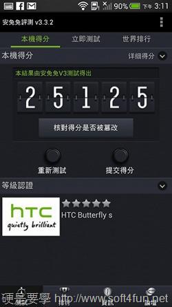 [開箱] hTC Butterfly S 完美融合 New One + 蝴蝶機的旗艦機款 Screenshot_2013-07-31-15-11-18