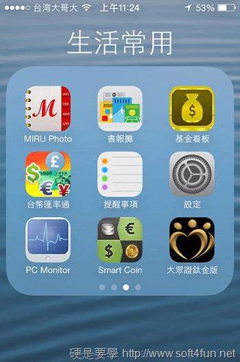 關於 iOS 7,超過40個 WWDC 沒有告訴你的細節更新 File-25_3