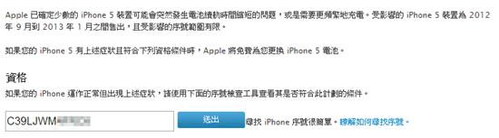 Apple 免費換新 iPhone 5 電池,更換計畫 8/29 日起實施! iphone-5-