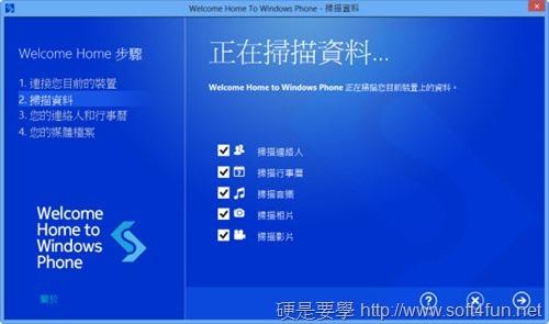 Welcome Home to Windows Phone 8-03