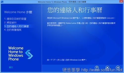 Welcome Home to Windows Phone 8-04