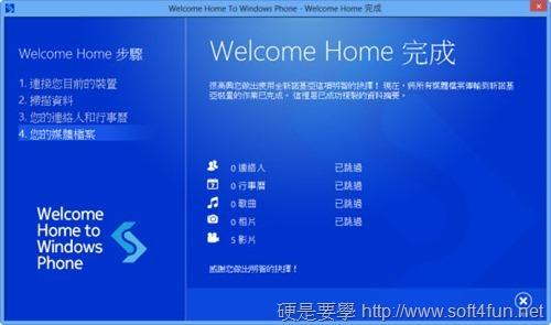 Welcome Home to Windows Phone 8-09