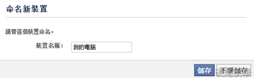 3步防堵 Facebook 帳號被盜用,所有 Facebook 使用者必看! login