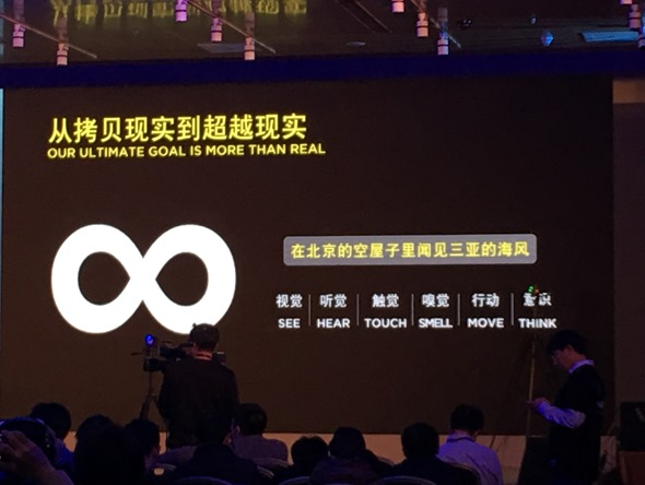 HTC VIVE 開發者峰會:《無憂我房》在VR商業化的實踐之路 IMG_0601