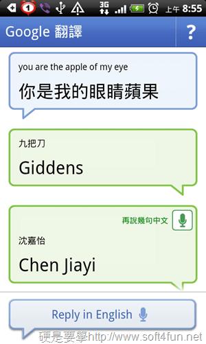 「Google翻譯」 Android 版可翻譯50+種語言,支援語音輸入和消失的Google字典 google_translate_for_android-05