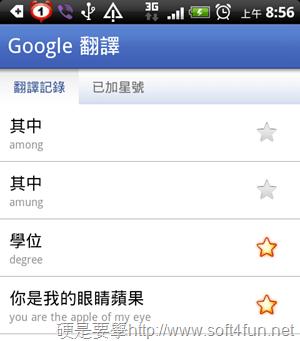 「Google翻譯」 Android 版可翻譯50+種語言,支援語音輸入和消失的Google字典 google_translate_for_android-06