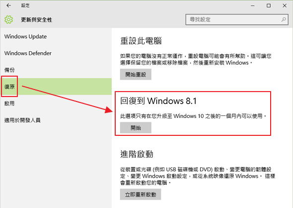 不怕踩地雷!一鍵將 Windows 10 還原至升級前版本 image_4