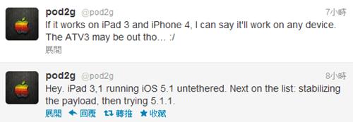 Pod2g 宣佈 iPad3 iOS 5.1 完美JB 已經完成 [影片] pod2g-on-twitter