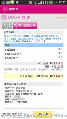買新書/二手書的最佳平台TAAZE,Android App全新改版! Screenshot_2013-10-01-12-42-59