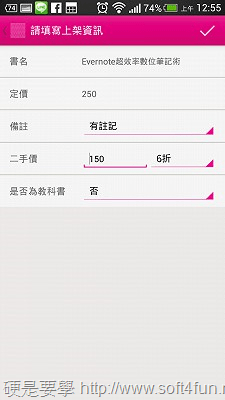 買新書/二手書的最佳平台TAAZE,Android App全新改版! Screenshot_2013-10-02-00-55-51
