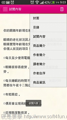 買新書/二手書的最佳平台TAAZE,Android App全新改版! Screenshot_2013-10-02-21-03-55