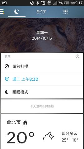 [體驗] 智慧桌面 Yahoo Aviate,簡化你的智慧生活 Screenshot_2014-10-13-21-17-32