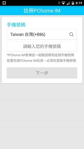 PChome IM 遲到太久算不算曠課?消費者該不該給補考? clip_image0024