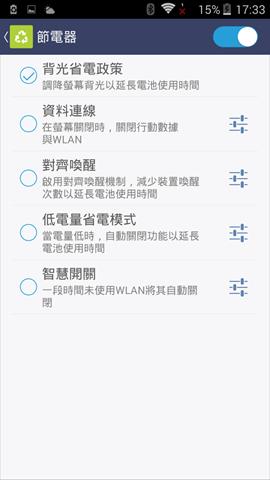 InFocus M530 享拍機,光學防手震 愛美自拍好輕鬆 Screenshot_2015-02-11-17-33-47