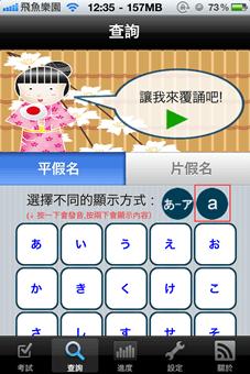 [iPhone/iPad] 用手機學日語,真正一天背完日語五十音 wdpic00005_thumb