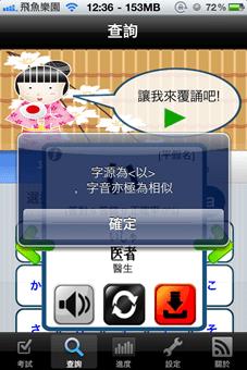 [iPhone/iPad] 用手機學日語,真正一天背完日語五十音 wdpic00014_thumb