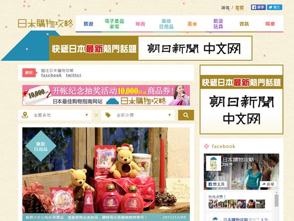 朝日新聞幫台灣遊客打造專屬日本購物攻略,血拚、新品、優惠一次到位 image