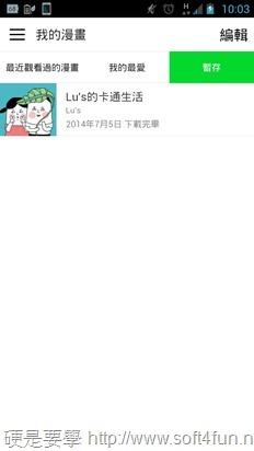 LINE Webtoon – 超方便的免費漫畫閱讀平台來了! 15