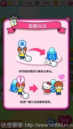「Hello Kitty 嘉年華會」殺時間的有趣小遊戲(Android/iOS) Kitty-7-0