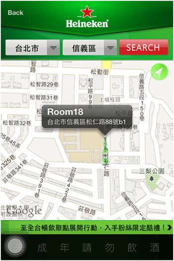 體驗海尼根App,揪團同樂就送手機防塵塞、背蓋開瓶器(Android/iPhone) image