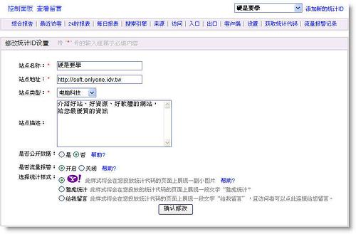 [新訊看板] 中國Yahoo!推出網站訪客統計工具 - 站長工具 789427820_225d22dd61