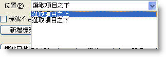 [Word技巧] 簡簡單單讓Word自動「生」出目錄 - 圖表目錄篇 745407565_7ac1b8ded2_o