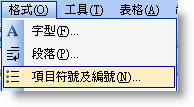 [Word技巧] 簡簡單單讓Word自動「生」出目錄 - 圖表目錄篇 746274520_0db17d975f_o