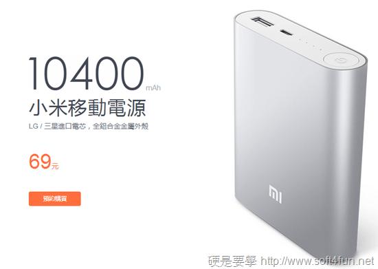 [介紹] 小米行動電源 10,400mAh大容量,入手價不到台幣 350 元 69c18b6bf546