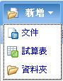 [新訊看板] Google三大更新:Google文件+Google軟體集+Google桌面Linux 685578656_dc485fc0c3_o