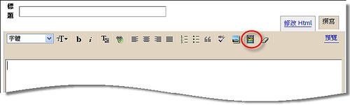 [網路相關] Blogger正式開放影音上傳功能 1237695503_f8ff1ea575