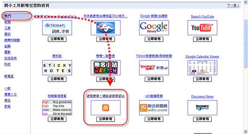 [硬佈告欄] 《硬是要學!》iGoogle小工具榮登熱門榜第一頁 1110190515_1df0138846