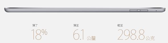 小改款:被忽略的 iPad mini 4 發表,3代宣告終結 apple-event-117