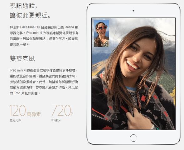 小改款:被忽略的 iPad mini 4 發表,3代宣告終結 apple-event-119