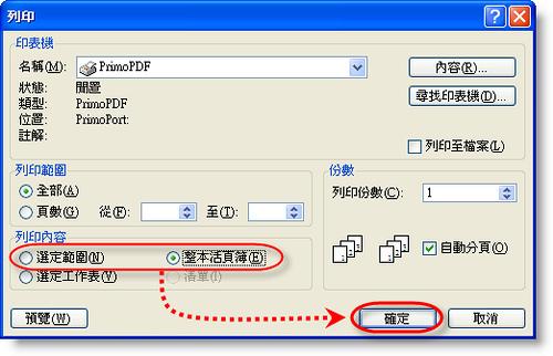 [Excel技巧] 一次列印選定或全部的工作表 1231246587_970aac3ed2