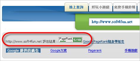[民生工具] 查詢PR值(PageRank) + 把PR值貼紙放到你的部落格 3166175557_fec77ea350