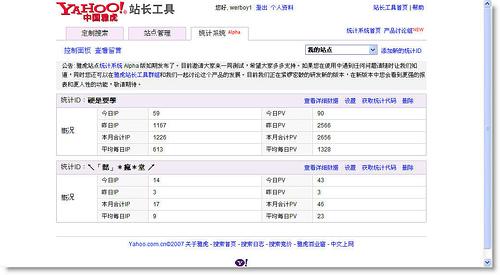 [新訊看板] 中國Yahoo!推出網站訪客統計工具 - 站長工具 789520176_67f36f33bd
