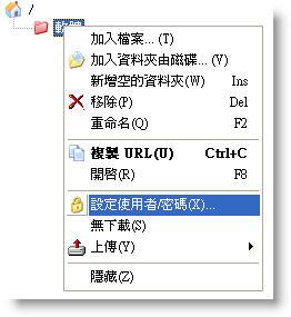 [網站架設] 30秒架好可以上傳/下載檔案的檔案伺服器 - HFS 712148884_d895a149dd_o
