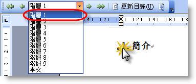 [Word技巧] 簡簡單單讓Word自動「生」出目錄 -  一般目錄篇 728187940_81e1e926b8_o