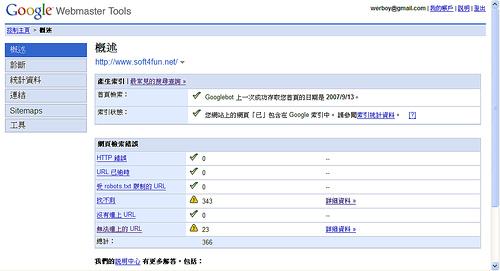 [熱訊速報] Google站長管理(Webmaster Tools)工具更新 1384318130_277303703a